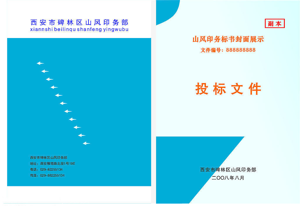 一份简单的投标文件封面展示模版