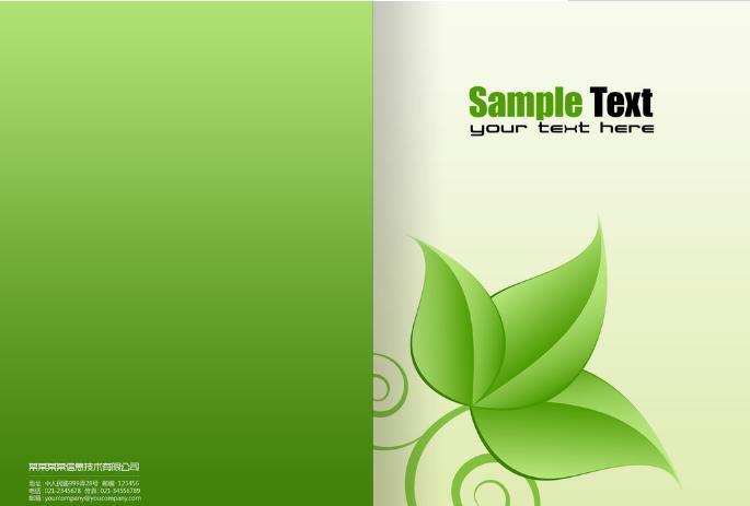 绿色环保色调-标书封面模板   免费下载