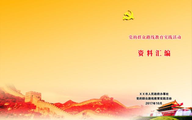 政府招标黄色大气标书封面模板  免费下载