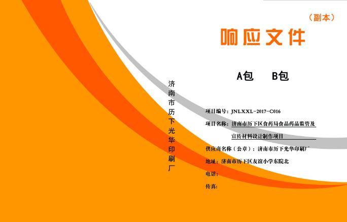 橙色暖色调简洁标书封面模板