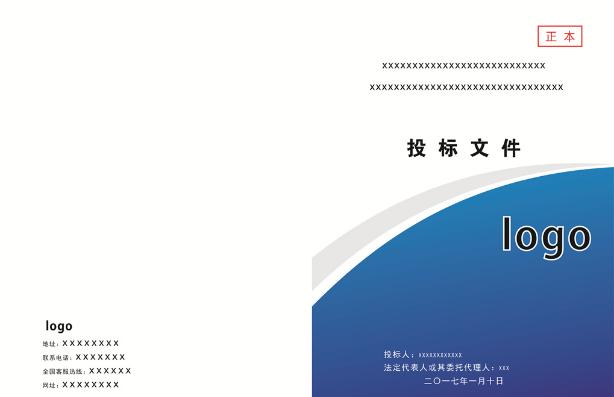 蓝色简洁带logo标书封面