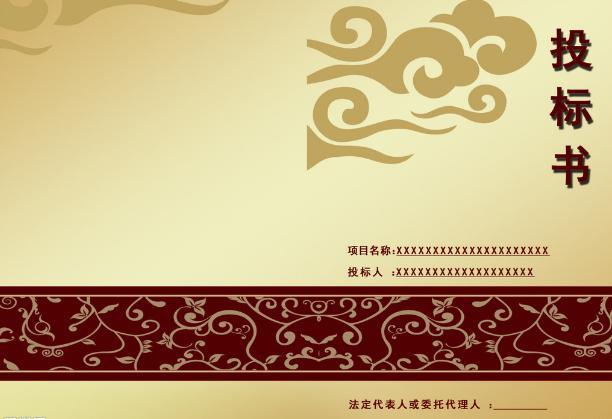 土豪金带花纹标书封面模板  免费下载