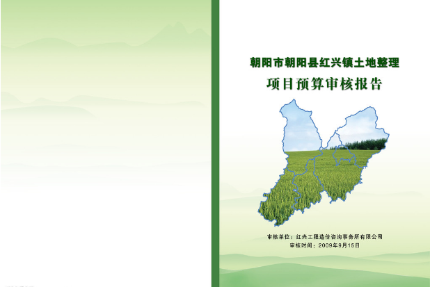 绿色素雅标书封面模板  免费下载