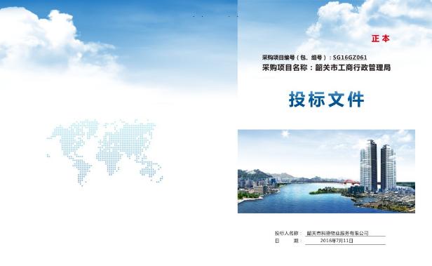 蓝天白云正规大气标书封面设计   免费下载
