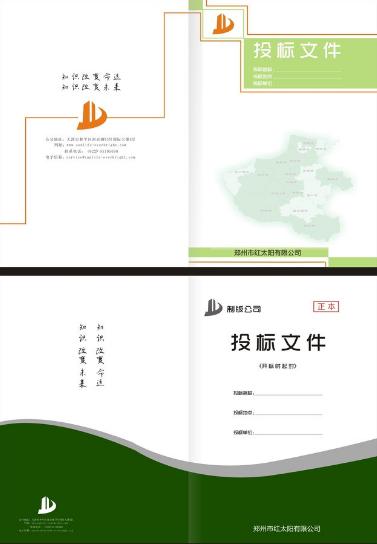 两套清新简洁-标书封面设计  免费下载