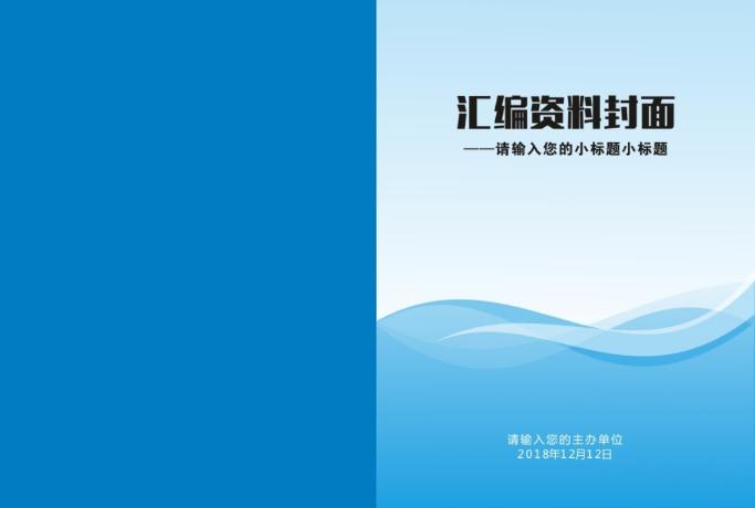蓝色系简洁大气标书封面设计  免费下载