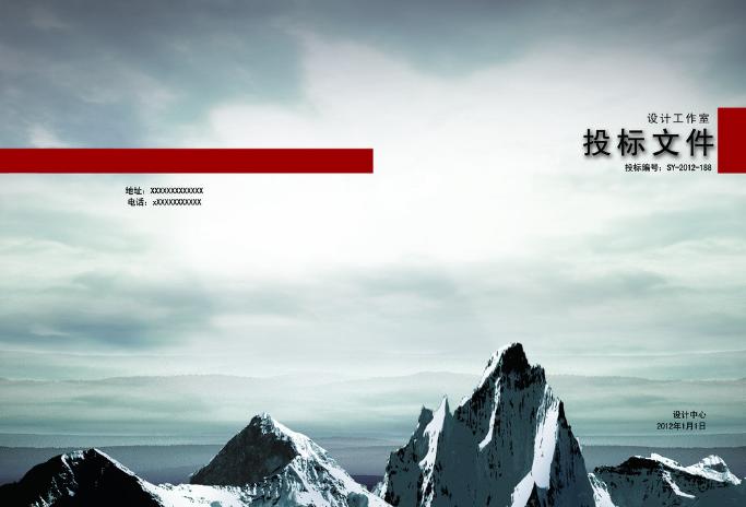 大气磅礴群山标书封面设计   免费下载