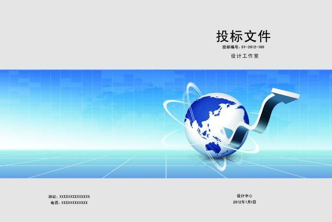 地球背景投标书封面