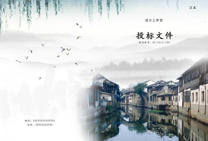 水墨江南古风标书封面   免费下载