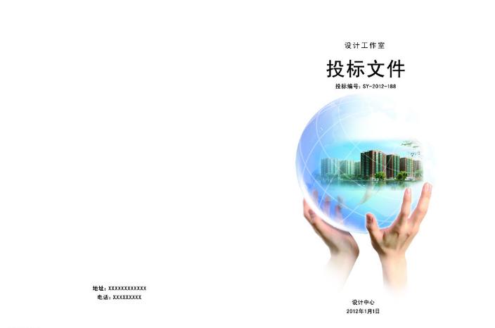 房产建筑物业管理投标书封面设计