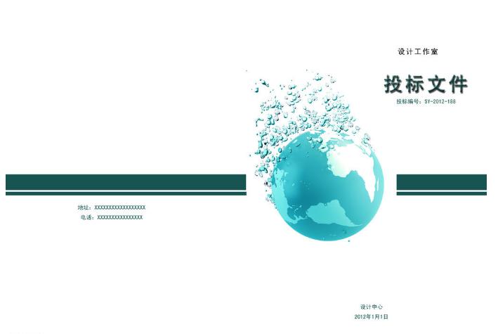 蓝色水色地球标书封面设计