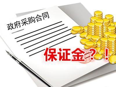 废标后投标保证金退吗?废标了保证金怎么办?