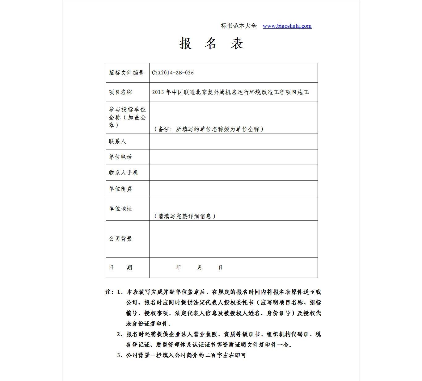 投标报名表-格式范本  免费下载