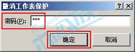 excel 锁定单元格、行或列以及取消锁定的