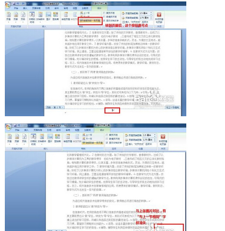 word页码从第三页开始 详细图文教程