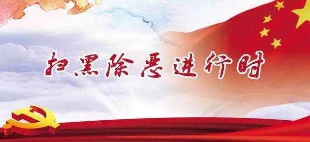 """串通投标、强迫交易,天津以一黑恶犯罪团伙连同""""保护伞""""一起被打掉"""