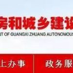 广西省:明年1月起,拟全部采用网上招投标、评标!