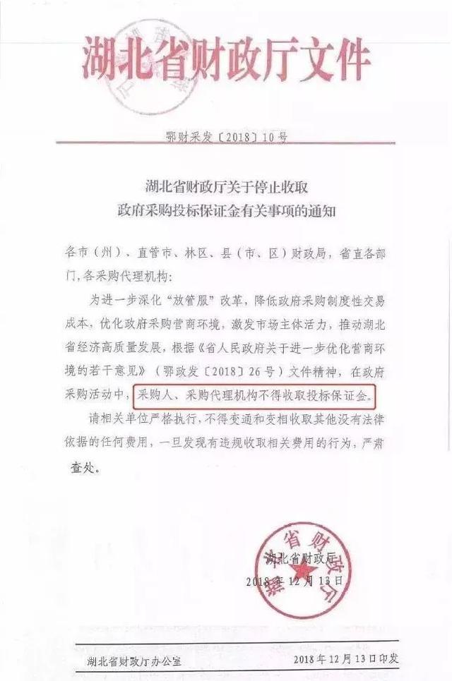 山东、浙江、湖北、广西明确提出取消政府采购投标保证金