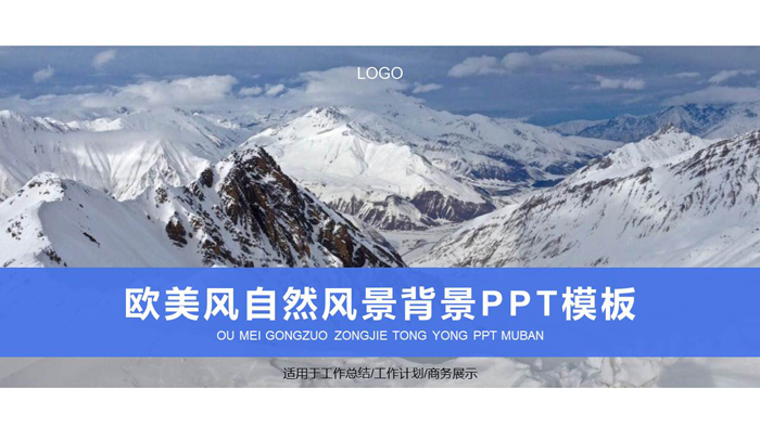 欧美风雪山自然风景背景PPT模板