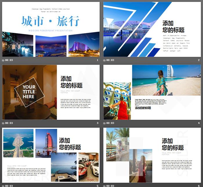旅行社旅行项目PPT模板