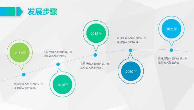 蓝绿环保风公司简介PPT模板