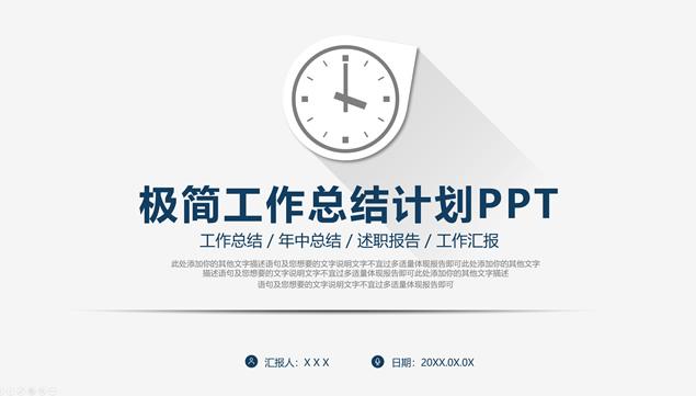 钟表极简工作总结计划PPT模板