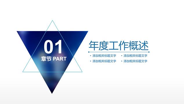 商务蓝简约年终总结PPT模板
