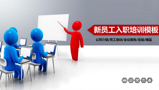 新员工入职培训PPT模板  卡通小人封面