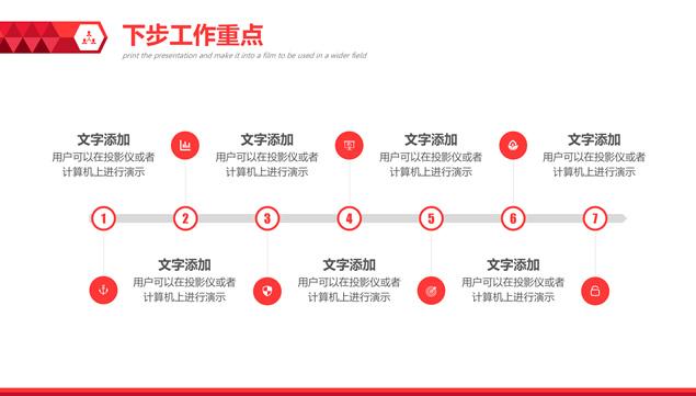红色系简约创意工作汇报PPT模板
