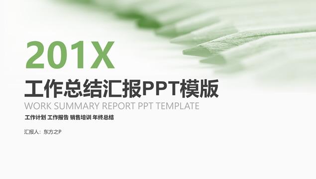 清新淡雅简约工作汇报PPT模板