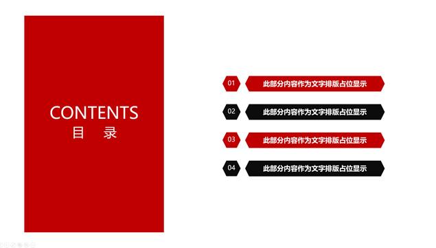 红黑配色人物背影风格述职报告PPT模板