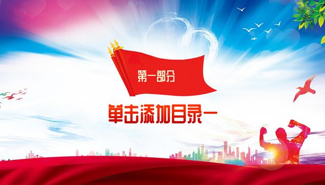 中国红基层党建工作ppt模板