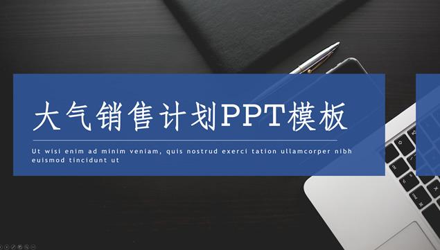 深色系商务风销售计划PPT模板