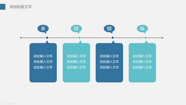 简单大气图形创意都市背景工作计划PPT模板
