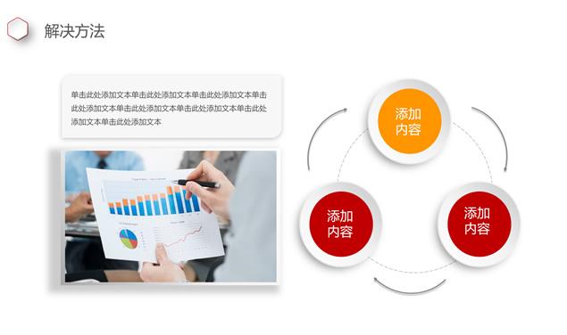 微立体冷色系开头红新年工作计划PPT模板