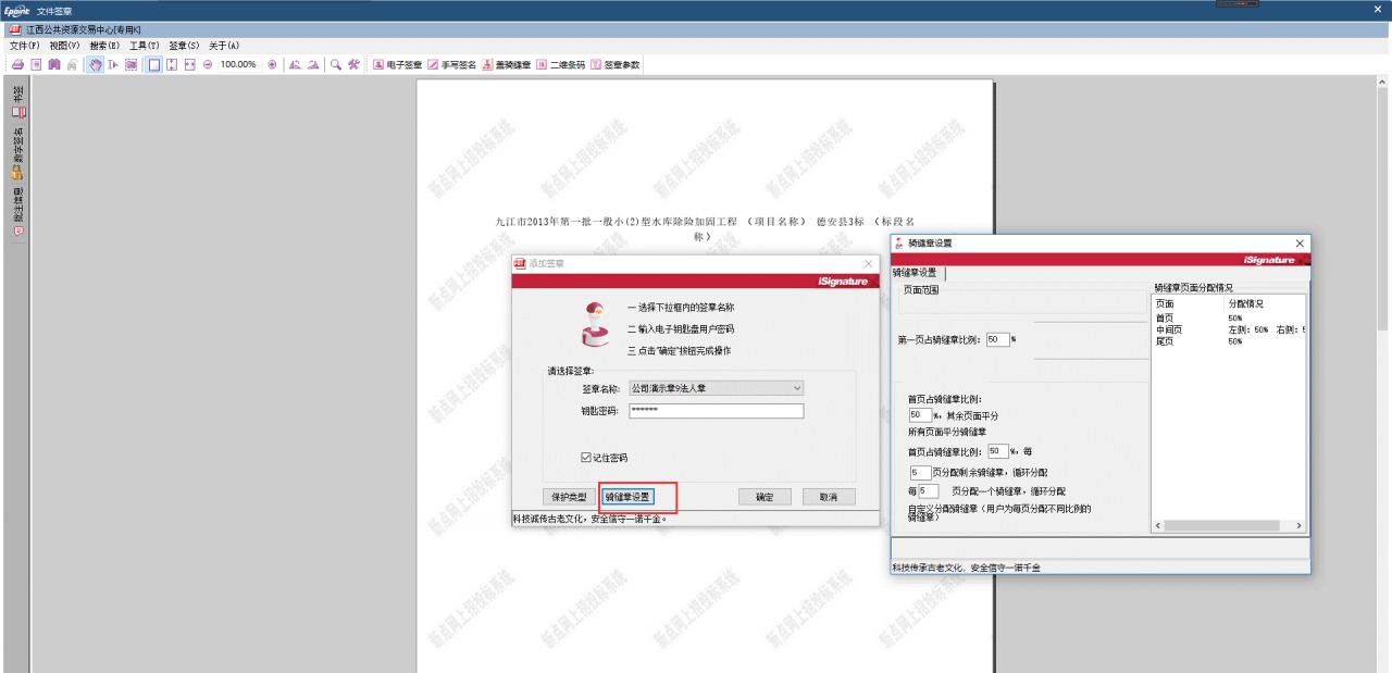 新点投标软件如何电子签章?单个签章、批量签章、手写签名、骑缝章分别如何操作?