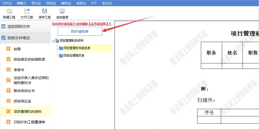 新点软件电子标如何同步诚信库?如何编制【下载会员库信息】?