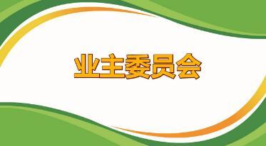 最新小区业主委员会章程范本