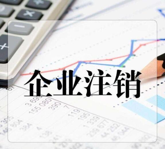 公司注销时,股东尚未缴足的出资该怎么办?