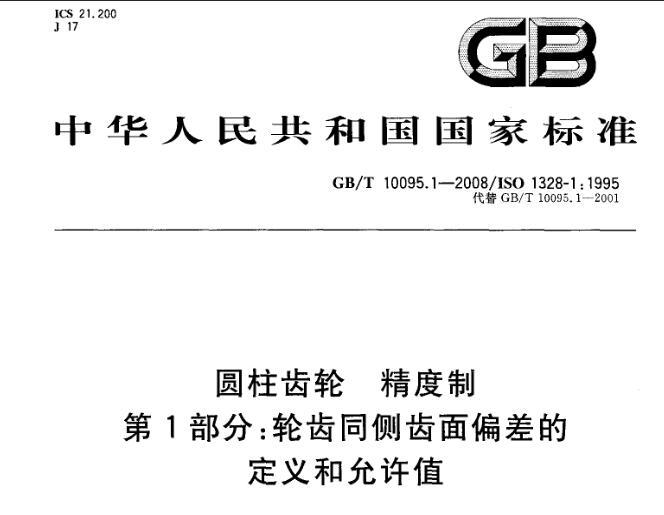 GB/T10095.1-2008 圆柱齿轮 精度制  在线查看