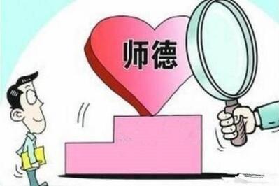 师德师风自查报告_幼儿园幼师、中小学教师