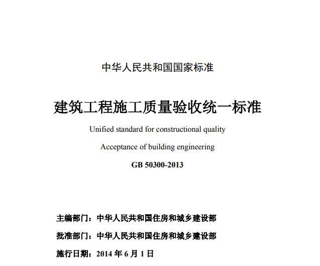 GB50300-2013  《建筑工程施工质量验收统一标准》 现行有效