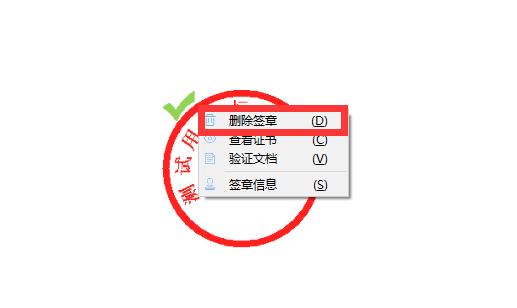 新点电子投标软件签章位置盖错了,如何修改删除?