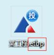 新点生成电子标书后如何修改加密投标文件中的内容?