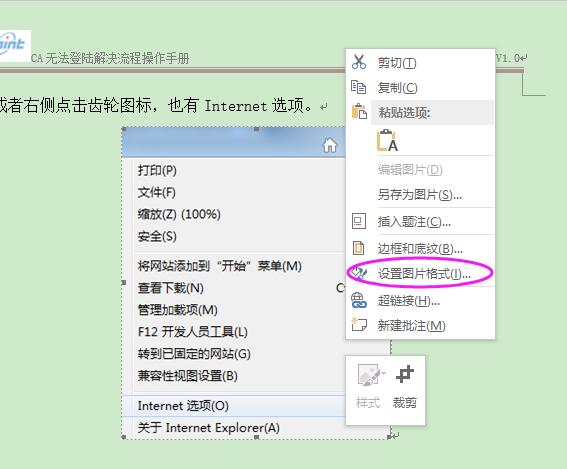 投标文件word文档过大,如何压缩Word文档中的图片?