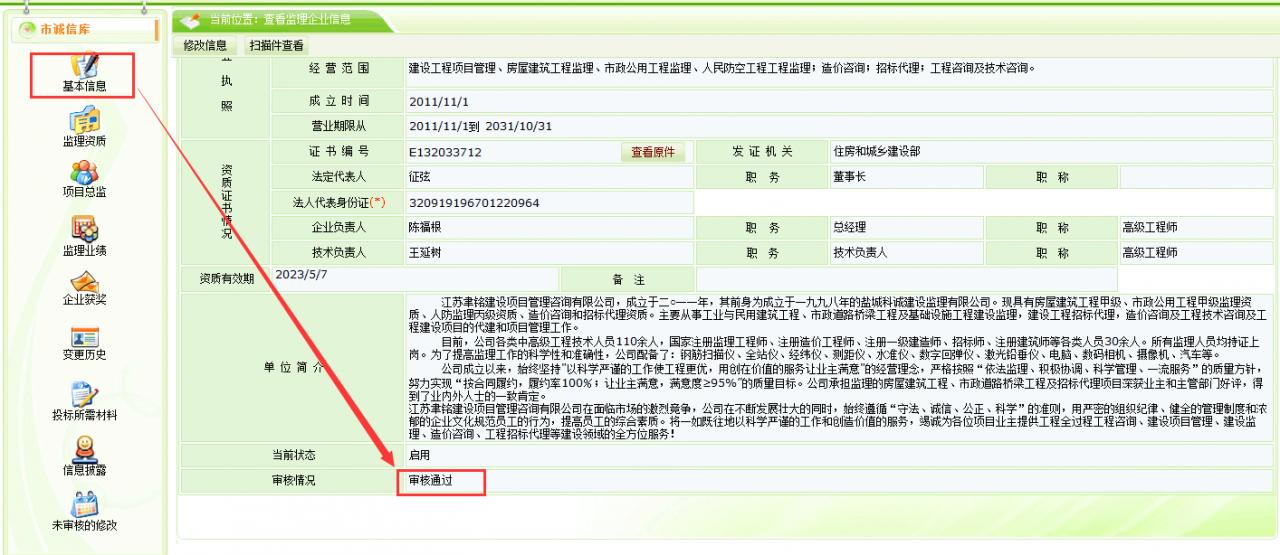 """新点投标软件中点击【下载会员库信息】提示""""未找到会员信息"""" 的解决办法"""