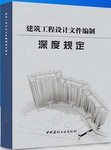 建筑工程设计招标文件范本(精选全面版)